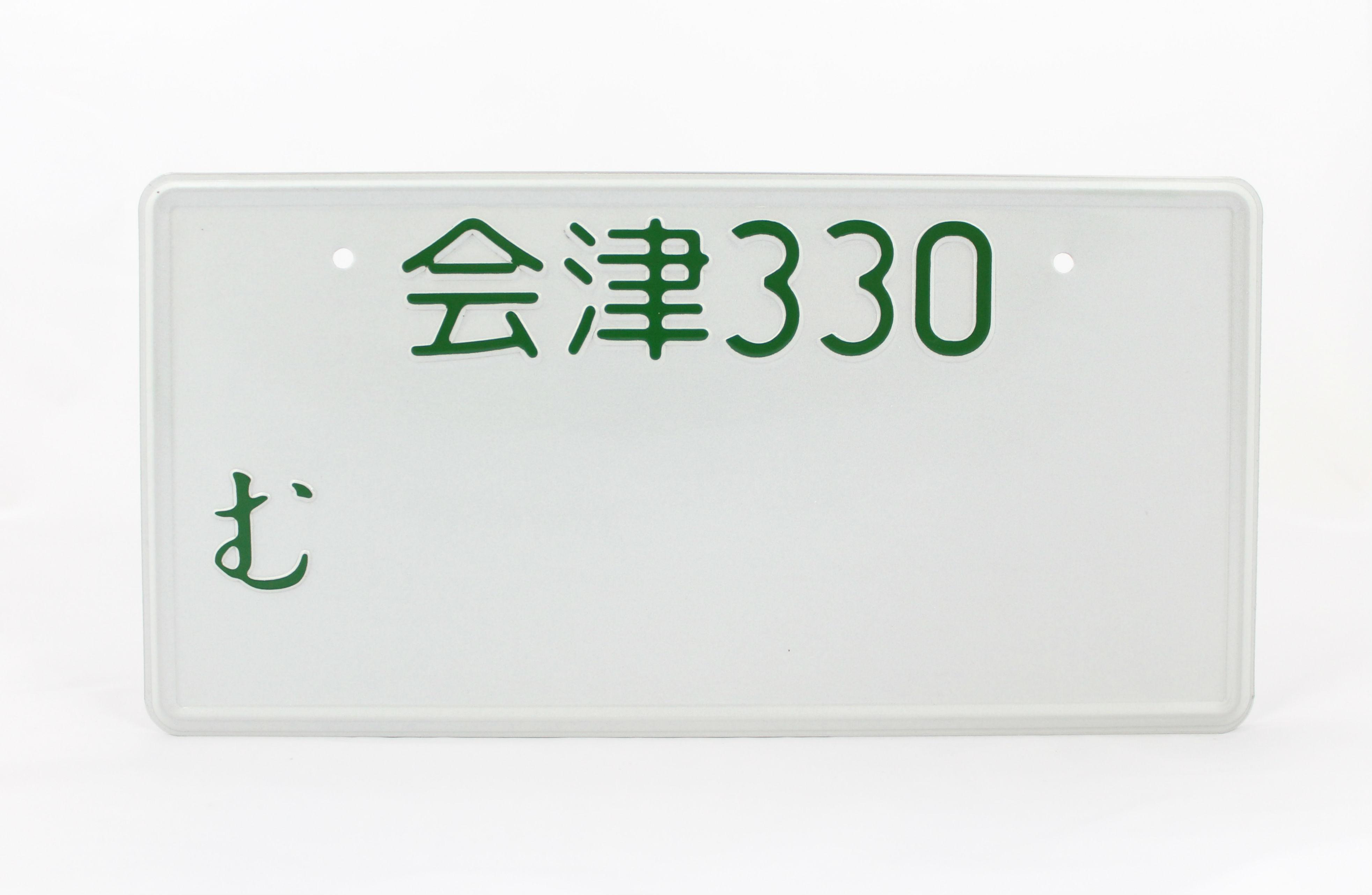 Nummernschild mit Aufschrift I Love Anime In Japanese Lover gepr/ägt Metall